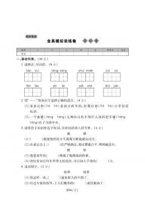 四年级下册语文试卷-期中考试全真模拟训练卷基础卷丨北师大版