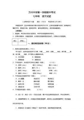 重庆市万州中学第一学期期中考试七年级语文试题