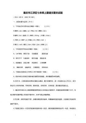 重庆市江津区七年级上期语文期末试题