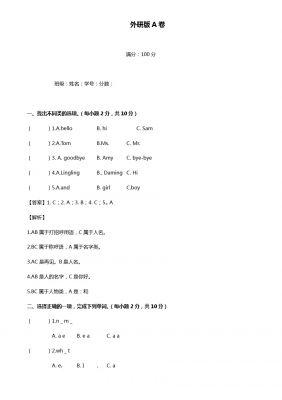 小学英语三年级下册期中考试试题汇编A卷外研社(三起)