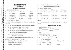 三年级下册英语期中试题-试卷 外研社(一起)