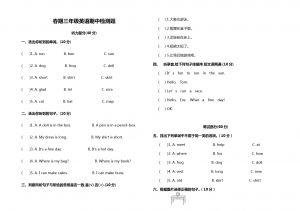 三年级下册英语期中试题-试卷 科普版