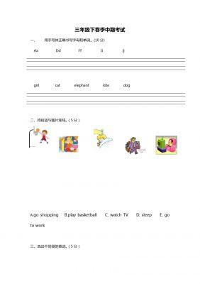 三年级下册英语期中试题-试题 外研社(三起)