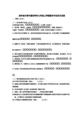 吉林省长春外国语学校七年级上学期期末考试语文试题