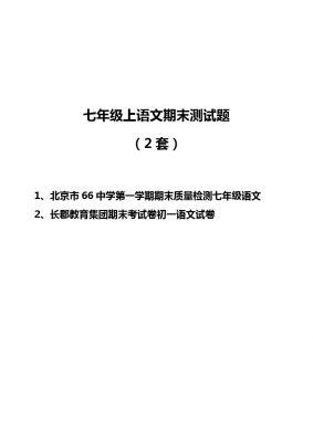 北京市第六十六中学七年级上学期补考语文试题  含答案