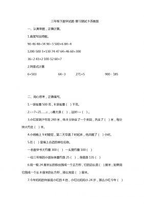 三年级下数学试题-复习测试9苏教版