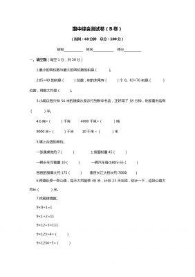 三年级下数学期中评估检测题(B卷)江苏常州苏教版