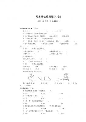 二年级下册数学期中测试-质量检测卷A 青岛版