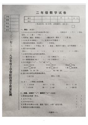 二年级下册数学试题 - 期中试题辽宁省台安县   人教新课标( 含答案)