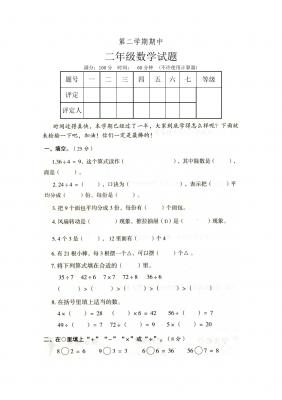 二年级下册数学期中试题-利津县实验学校