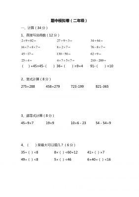 二年级下册数学试题 - 期中模拟卷   沪教版