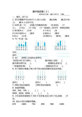 二年级下册数学试题-期中测试卷  青岛版(含答案)