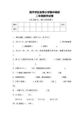 二年级下数学期中测试题-四川省三台县西平学区