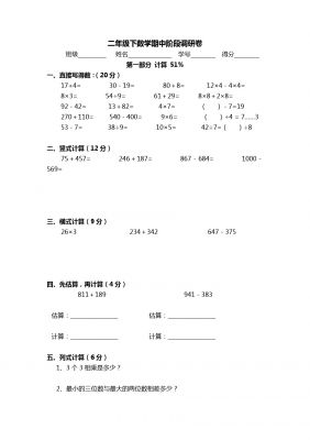二年级下数学期中测试题-沪教版