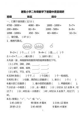 二年级下册数学试题-期中考试卷(江苏扬州真卷) 苏教版