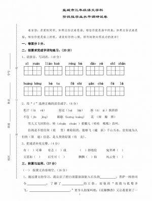 三年级下册语文期中试题 江苏省盐城市小学(苏教版)