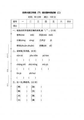 三年级下册语文试题-期中测试卷(二)及答案  北师大版
