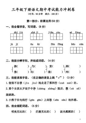 三年级下册语文试题 期中考试能力冲刺卷 人教(部编版)