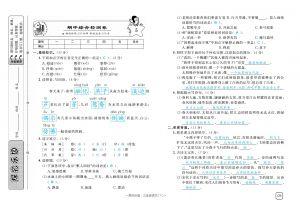 三年级下册语文试题-期中综合检测卷 人教部编版(含答案)