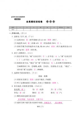 三年级下册语文试题-期中全真模拟训练卷提高卷 北师大版(含答案)