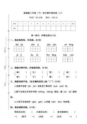 三年级下册语文试题--期中测试卷(三)及答案   人教版新课标 含答案