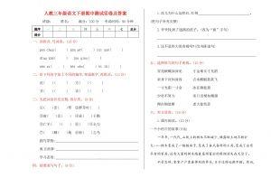 三年级下册语文试卷-期中测试 人教版(有答案)