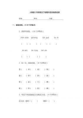 三年级下册语文期中试题  人教新课标