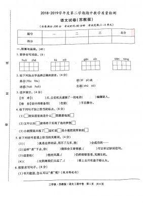 三年级下册语文试题 -洛南县永丰小学第二学期期中教学检测试题 苏教版