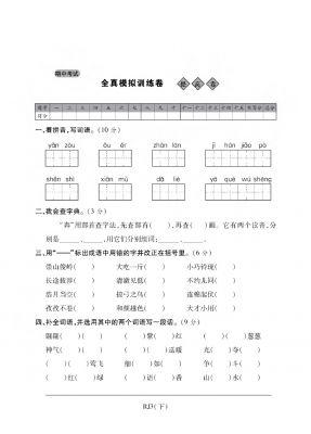 三年级下册语文期中试题-考试全真模拟训练卷提高卷 丨(人教新课标)