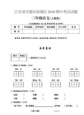 三年级下册语文试题-江苏省无锡市滨湖区 期中考试人教版(含答案)