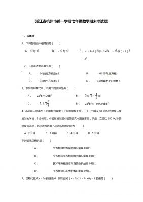 浙江省杭州市第一学期七年级数学期末考试题无答案