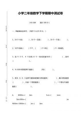 二年级下册数学试题-期中测试 西师大版