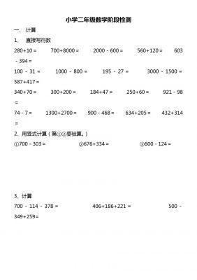 二年级下册数学试题 - 期中阶段检测(3)   青岛版