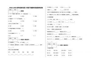 二年级下册数学试题-期中测试数学试卷及答案-青岛版(2014秋)