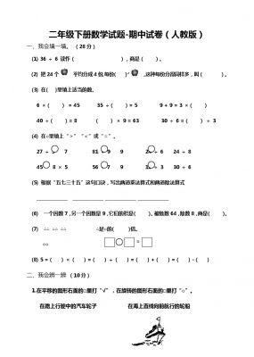 二年级下册数学试题-期中试卷2 人教新课标