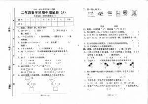 二年级下册数学试题-期中测试卷A人教新课标(含答案)