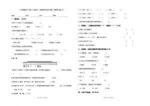 二年级下册数学试题-期中检测题  北师大版