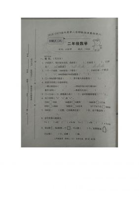 二年级下册数学试题-河南省驻马店市平舆县教学质量检测试题 北师大版