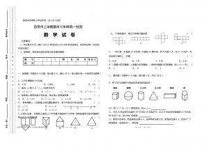 四川省自贡市新人教版上学期七年级统一检测数学试题  含答案