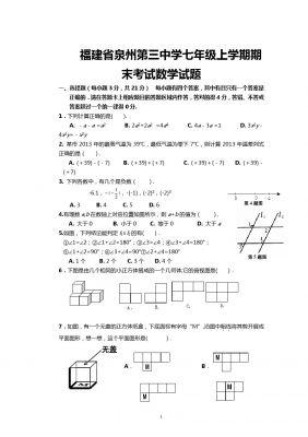 福建省泉州第三中学七年级上学期期末考试数学试题
