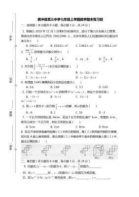 云南省保山市腾冲县第三中学七年级上学期数学期末试卷
