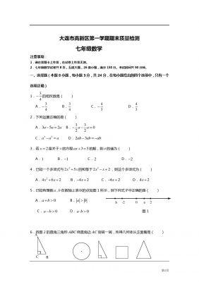 辽宁省大连市高新区七年级第一学期期末质量检测数学试题