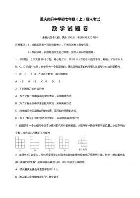 重庆市南开中学七年级上学期期末考试数学试题