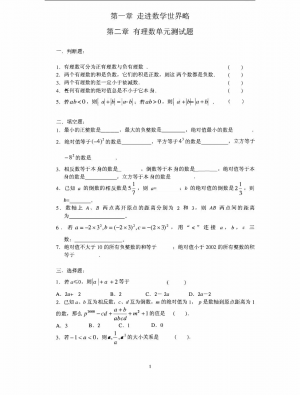 华师版七年级数学上册最全最经典习题册