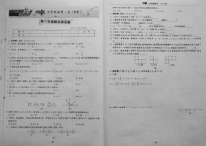 人教版七年级数学上册期末达标测试卷