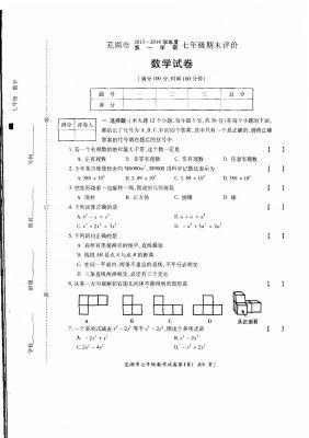 安徽省芜湖市七年级数学期末考试数学试题