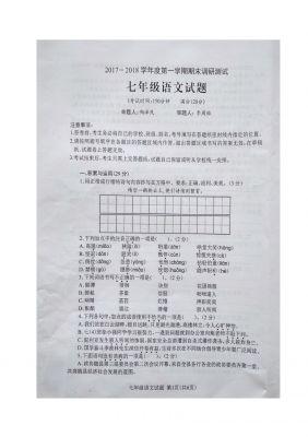 湖北省随州市随县七年级上学期期末调研测试语文试题