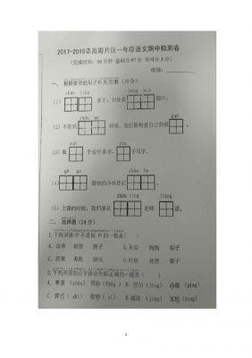 一年级下册语文试题:北京高殿片区期中考试试题 北京版