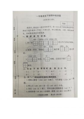一年级下册语文试题-山东省寿光市第二学期期中考试   人教部编版  (含答案)