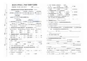 二年级下册语文试题 - 期中试卷及答案(福建泉州真卷2)人教部编版